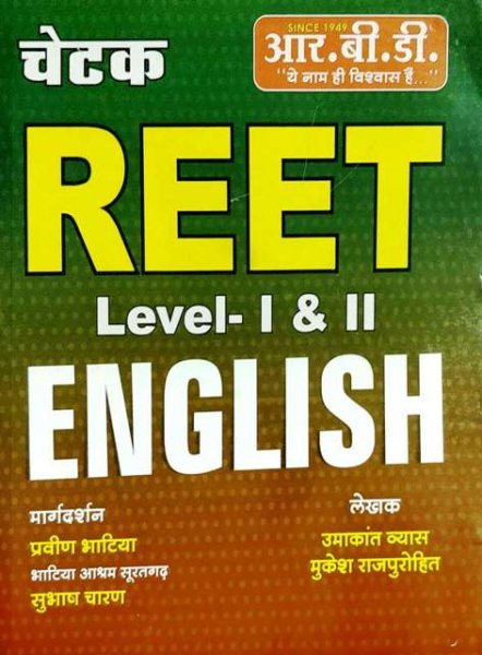 RBD Chetak REET English Level I and Level II written by Umakanth Vyas Mukesh Rajpurohit