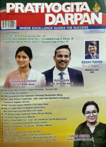 PD MONTHLY MAGAZINE PRATIYOGITA DARPAN CURRET AFFAIRS (E)