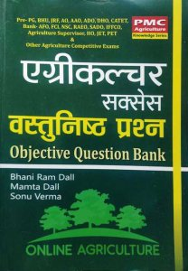 PMC Agriculture Success Objective Question Bank by Bhani Ram Dall Mamta Dall Sonu Verma