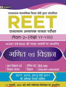 Prabhat Reet Ganit Evam Vigyan Level 2 Class 6 To 8 Complete Study Guide