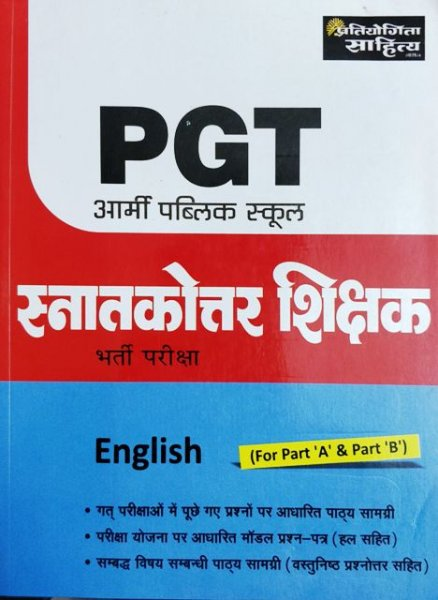 Pratiyogita Sahitya PGT Army Public School English