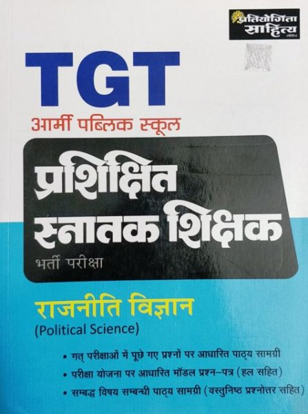 Pratiyogita Sahitya TGT Army Public School Political Science