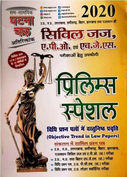Sam Samayiki Ghatana Chakra prelims Special Civil Judge exam book