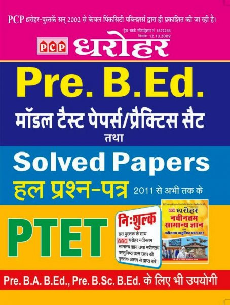 PCP Dharohar PTET Pre. B.ED Model Practice and Solved Papers