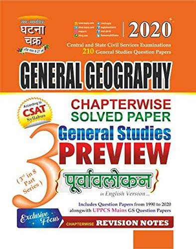 Purvavlokan General Geography Part-3 Chapterwise Solved paper