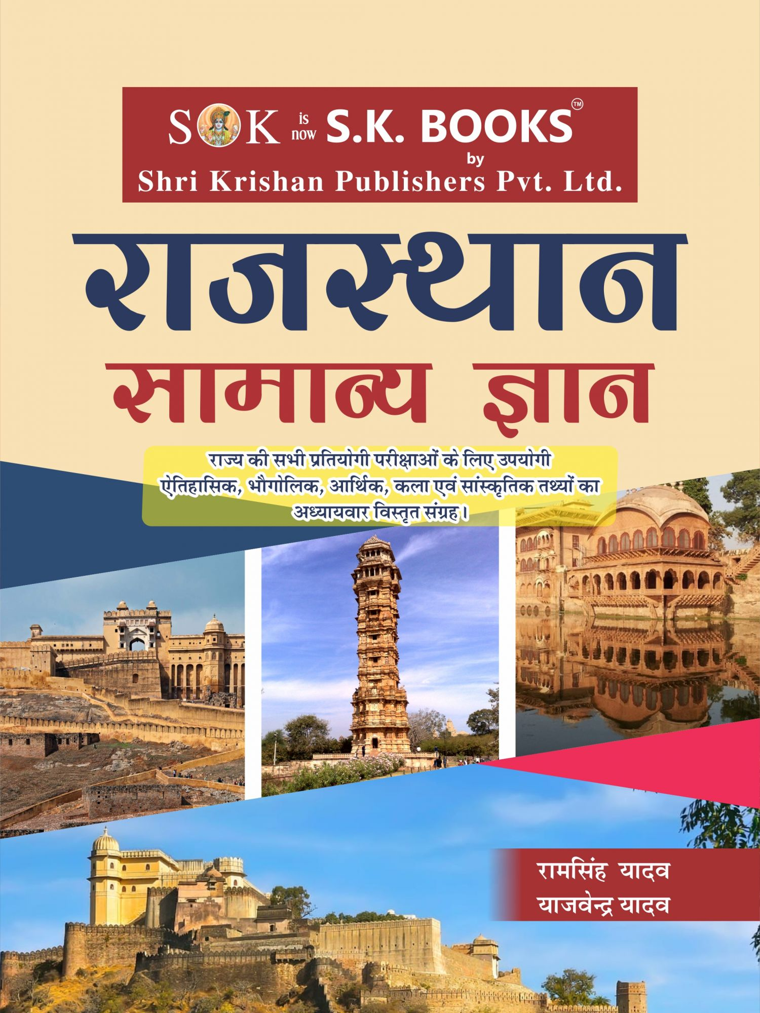 Rajasthan General Knowledge (Samanya Gyan) GK for All Competitive Exams Conduct by RPSE, RSMSSB and Other State Government Agencies in Hindi Medium