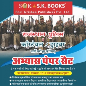 Rajasthan Police Constable & Driver Recruitment Exam Abhyas ( Practice ) Paper Sets Hindi Medium According to New Syllabus of December 2019