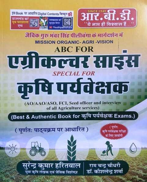 RBD Agriculture Science Special for Krishi Paryavekshak