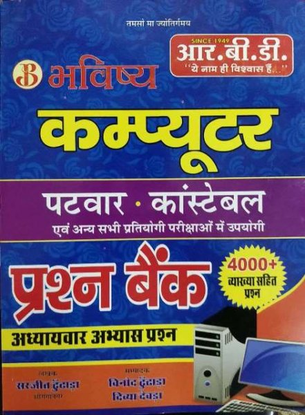 RBD Bhavishya Computer Prashan Bank Chapter wise solved paper by Sarjeet Dundada