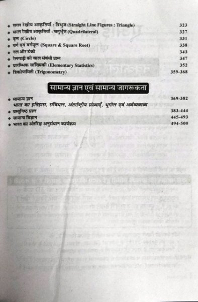 LAKSHYA RCI AIOAT SPECIAL BSTC GUIDE