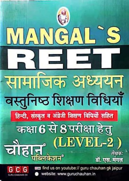 MANGAL REET LEVEL 2 SAMAJIK ADHYAN CLASS 6 TO 8 SHIKSHAN VIDIYA WRITTEN BY DR. S MANGAL