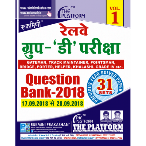 RUKMANI RAILWAY GROUP D QUESTION BANK- 2018