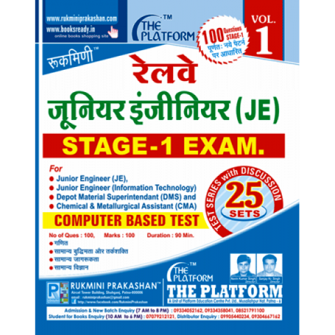 RUKMINI RAILWAY JUNIOR ENGINEER STAGE-1 VOL-I