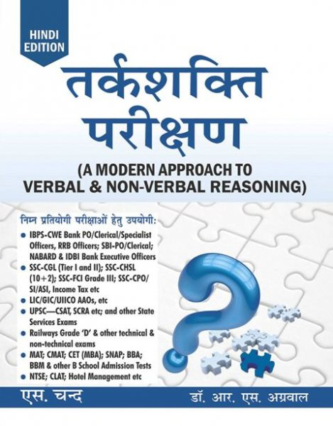 R S Agarwal Tarkshakti Parikshan A modern Approach to Verbal and Non Verbal Reasoning