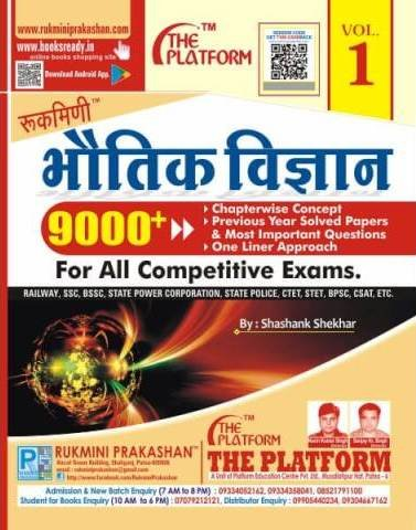 Rukmini Bhauthik Vigyan Vol 1 for all competitive exams