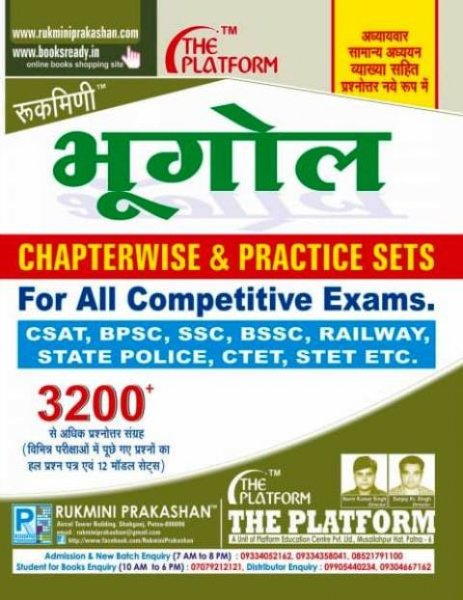 Rukmini Bhugol for all competitive exams