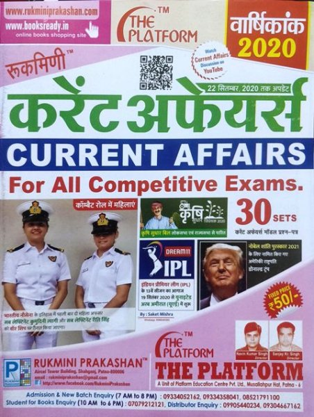 RUKMINI CURRENT AFFAIRS FOR ALL COMPETITIVE EXAMS