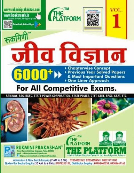 Rukmini Jeev Vigyan Vol 1 for all competitive exams