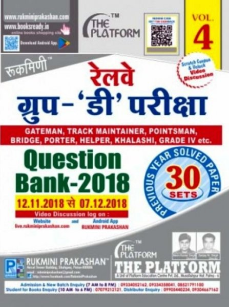 RUKMINI RAILWAY GROUP D QUESTION BANK 2018 PREVIOUS YEAR SOLVED PAPER 30 PRACTICE SETS