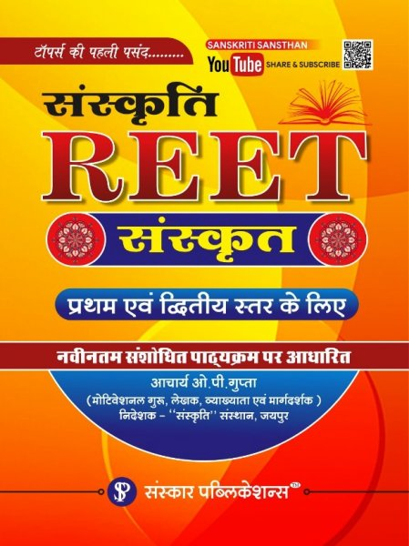 SANSKAR SANSKRITI REET SANSKRIT FOR LEVEL 1st & 2nd BY OP GUPTA 2021 edition