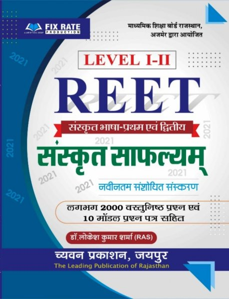 CHAVYAN REET LEVEL 1 & 2 SANSKRIT SAFLYAM BY LOKESH KUMAR SHARMA