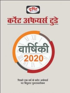 Drasthi Current Affairs Today Varshiki 2020
