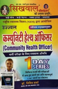 Sikhwal Community Health Officer 1 Day Series