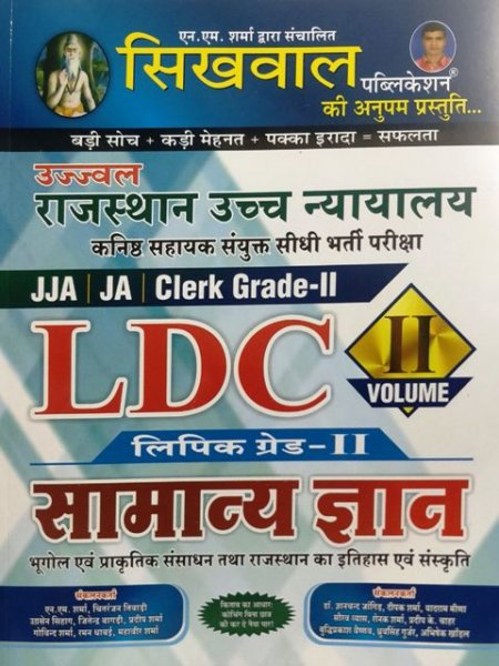 Sikhwal Rajasthan High court LDC LIpik Grade 2nd Samanya Gyan VOL 2