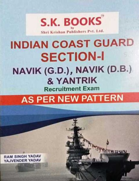 SK Indian Coast Guard Navik G.D Section I (English Edition)