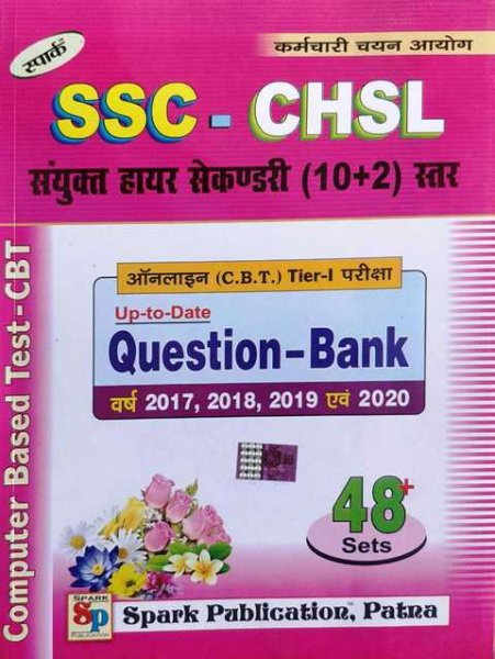 Spark SSC CHSL 10+2 Question Bank 48 Sets