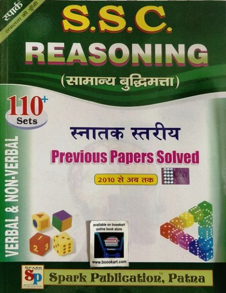 SPARK SSC REASONING PREVIOUS PAPERS SOLVED VERBAL AND NON VERBAL