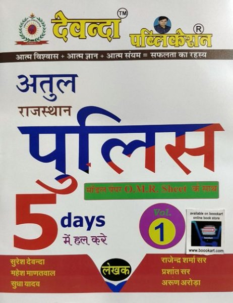Atul Rajasthan Police 5 days vol 1