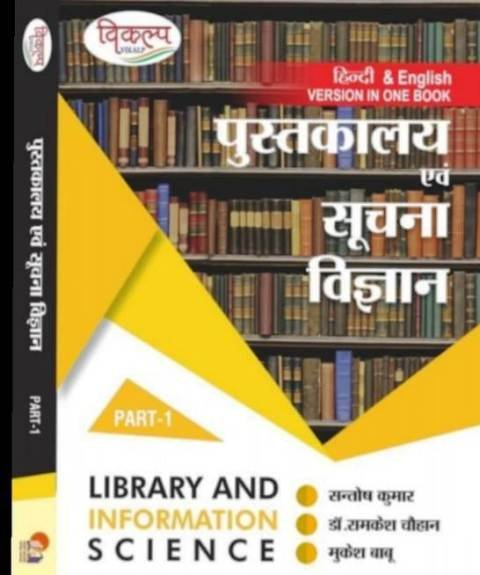 Vikalp Pustakalya avm Suchana Vigyan Part 1 written by Santosh Kumar Ramkesh Chauhan Mukesh Babu