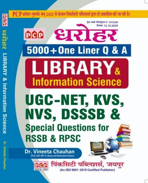 PCP Dharohar Library and Information Science 5000 One Liner Question and Answer written by Vineeta Chauhan