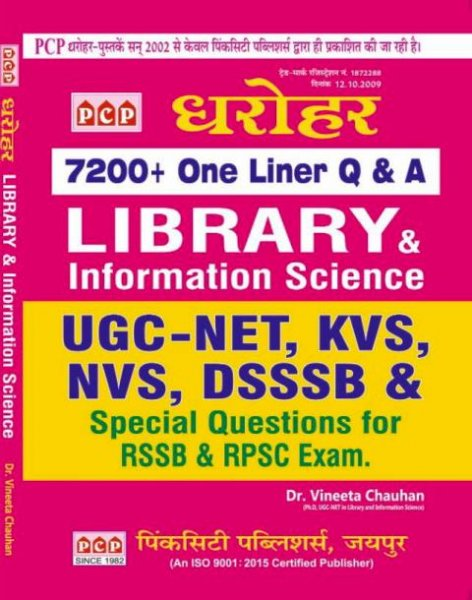 PCP Dharohar Library and Information Science One Linner Question and Answer