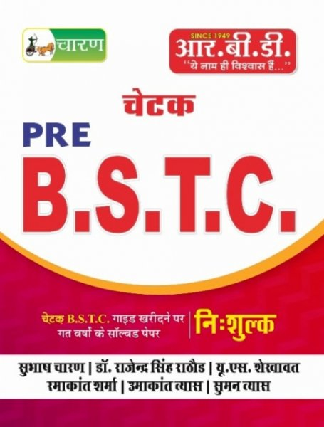 RBD Charan Chetak BSTC Entrance Exam book with last year solved Paper written by Subhash Charan Rajendra Singh Rathore US Shekhawat Ramakant Sharma Umakanth Vyas Suman Vyas