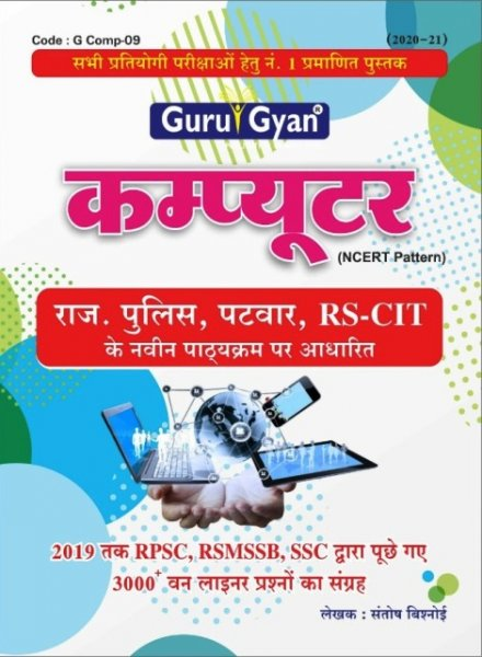 Guru Gyan Computer based on NCERT Pattern by Santosh Bishnoi