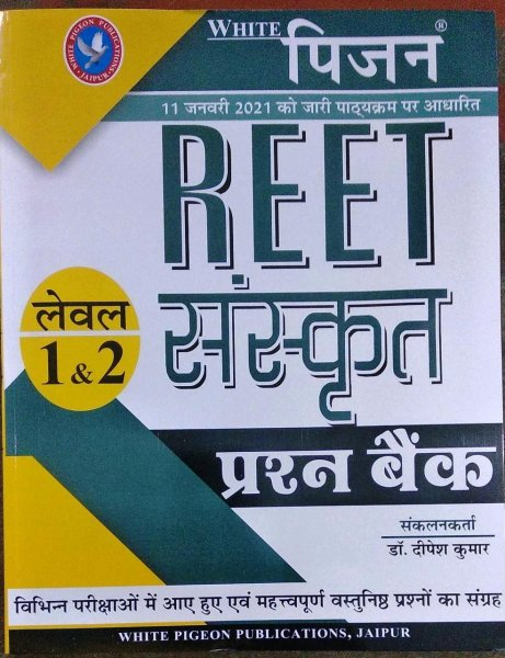 White Pigeon Reet Sanskrit Level 1 & 2 Prashn Bank
