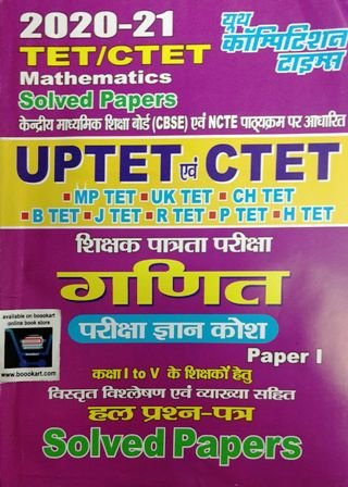 Youth UPTET CTET PAPER 1 Maths  SOLVED PAPER Class 1 to 5