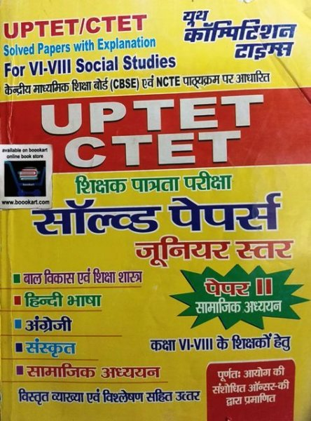 Youth UPTET CTET PAPER 2 Samajik Adhyayan SOLVED PAPER Class 6 to 8